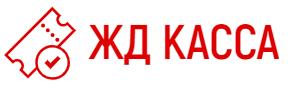 ЖД Касса