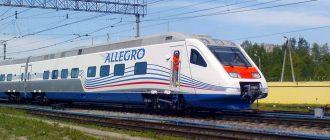 поезда «Аллегро»