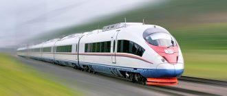 поезда «Сапсан»